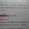 地獄で仏とはこのことか~日本の運転免許証更新