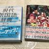 浅野いにお先生のコミックスが届きました^^