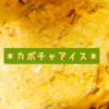 【レシピ】絶品カボチャアイス