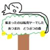 【7日予約解禁】Nintendo Switch あつまれどうぶつの森