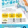 GRメンバーズ★入会キャンペーン開催中です!!