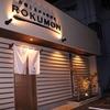 【オススメ5店】宮崎市郊外(宮崎)にある日本酒が人気のお店