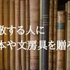"""尊敬する人には""""あえて""""文具や本を贈る"""