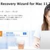 いざというときのデータ復元に!「EaseUS Data Recovery Wizard for Mac」のご紹介