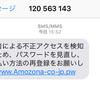 不審なメールや偽装サイトには十分注意を!今回はAmazonを装ったSNSが届きました