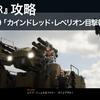 【EDF:IR】ミッション9「カインドレッド・レベリオン目撃報告」の攻略方法