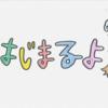 【GEMS COMPANY】《みずねねの本音の時間》奈日抽ねねさん、水科葵さん☆