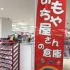 おもちゃが激安!格安!「おもちゃさんの倉庫」埼玉県上福岡店