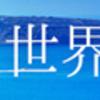 70万円で世界一周。船旅がしたい!