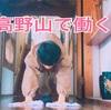 【宿・食事付きで日給8000円!!】高野山の宿坊で働く1日を公開します!高野山に一ヶ月篭った男の体験談④