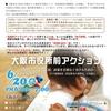 幼児教育の無償化を求める大阪市役所前アクション