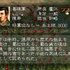 三国志5 武将 陳寿