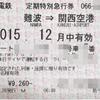 南海電鉄の定期特急券