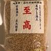 私のおすすめ!無農薬・減農薬の発芽玄米~ファンケル発芽米から乗り換えました!