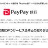 ジャパンネット銀行!社名変更による手続き!PayPay銀行口座引き落としVISAデビットについて!