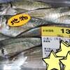スーパーの鮮魚コーナーの調理サービスのコスパ最高