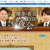 7/7「櫻井・有吉THE夜会」にSexy Zone5人がゲスト出演