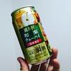 秋限定の「薫る秋 和梨チューハイ」が美味しいから止められなくて困る。