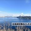 北海道を舞台とした小説5選
