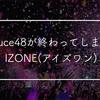 produce48が終わってしまった!IZONE(アイズワン)おめでとう!