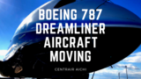 AIRCRAFT MOVING EVENT ボーイング787【ZA001】の大移動@セントレア