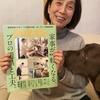 本日2/25発売の『クロワッサン』最新号。