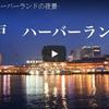 一度は訪れたい日本の夜景スポット 神戸ハーバーランド Kobe, Japan