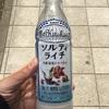 「ミルク&カルピスいちご」を飲むつもりが「世界のKitchenから ソルティライチ」を飲むことに