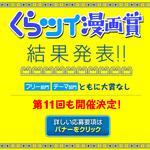 第10回くらツイ漫画賞 結果発表!