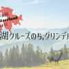 2020年夏休み!3泊4日スイス列車旅①グリンデルワルト