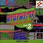 コナミアンティークス・MSXコレクション2     PS版    グラディウス2を遊ぶために買う そして感動する