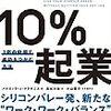 【読書メモ】10%起業 1割の時間で成功をつかむ方法