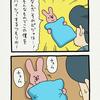 スキウサギ「寝言2」