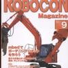 ロボコンマガジン2011年9月号