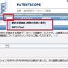 特許検索海外編 9 Patentscopeって何ができるんですか? 概要その4