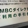 【ちりつも節約】SMBCダイレクト(三井住友銀行ネットバンク)5分で手続き完了!振込手数料が無料に!