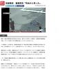 朝日新聞との違いハッキリ‼️日本テレビは「ドライブレコーダーの映像から・・・」と報道
