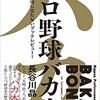 「プロ野球バカ本 まったく役立たないブックレビュー!」(長谷川晶一)