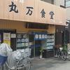 中洲 丸万食堂 こんな所に昭和を感じさせる素朴な定食屋さん発見