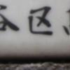 【世田谷区】烏山町