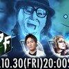【BPF】ゲストに狩野英孝さん、ナイトメアの柩さん!OPENREC公式番組#23【DbD】