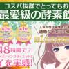 【楽天】ダイエット・健康売れ筋ランキングベスト10!【2018年5月26日】