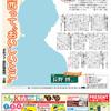 読売ファミリー10月30日号インタビューは長野博さんです。