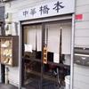 薬院駅近くの定食屋「中華 橋本」でランチを食べてきた口コミ