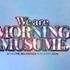 モーニング娘。誕生20周年記念コンサートツアー2017秋~We are MORNING MUSUME。〜@福岡市民会館