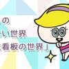 マツコの知らない世界「巨大看板の世界」高橋 芳文さんが選ぶ巨大看板とは?