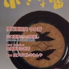 小さな蕾 2007年01月号 No.0462 ~