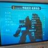 今日の機動戦士ガンダム連符VSジオンDX(ランクとコンティニュー)