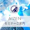 3月4月 アイゼンプロジェクト説明会の情報を更新しました!上場確定プレセール・ICO AIZEN