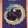 【今日の龍神カード/幸せと豊かさへの扉を開く】